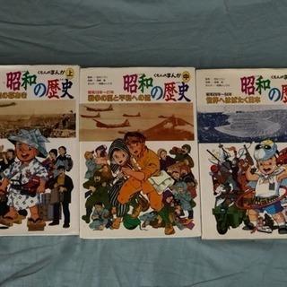 【貴重!全3巻】くもんのまんが 昭和の歴史 上中下巻