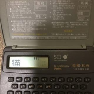 値下げ英和、和英辞書、電卓付きコンパクト電子辞書