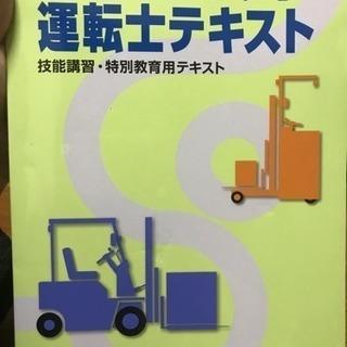 フォークリフト運転士テキスト(取引中