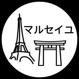 フランス人青年のホストファミリー募集