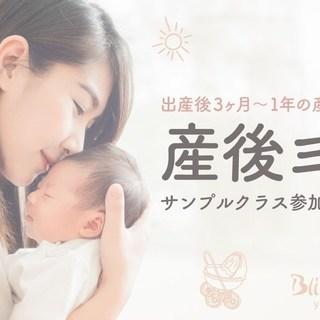 【6/26】産後ヨガサンプルクラス