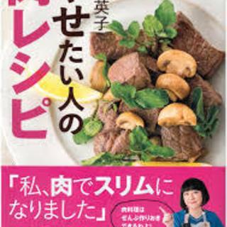 美品◆やせたい人の肉レシピ◆柳澤 英子
