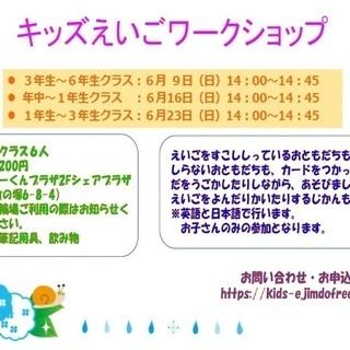 6月キッズえいごワークショップ@竹の塚(年中さん~小学生)参加費200円