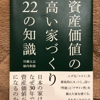 書籍「資産価値の高い家づくり22の知識」