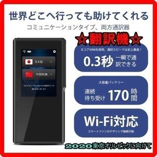大幅値下げ❗️◆翻訳機◆VORMOR MINITALK T6◆ミ...