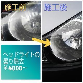 ヘッドライトの曇り除去 ¥4000→★¥3000~★ 神奈川県相...