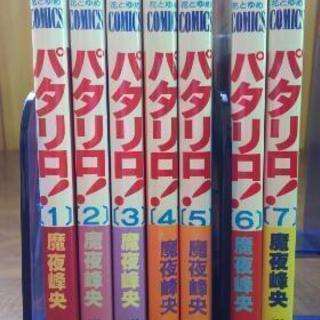 【決まりました】パタリロ 1~7巻セット