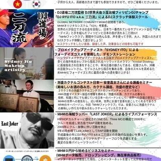 DJ世界大会3度出場フィリピンDJチャンプ「DJ RYU ITO a.k.a.二刀流」によるDJスクラッチ体験スクール - 音楽
