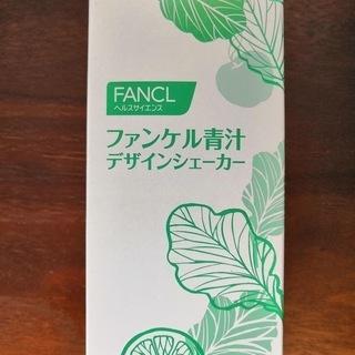 【FANCL】ファンケル青汁 デザインシェーカー