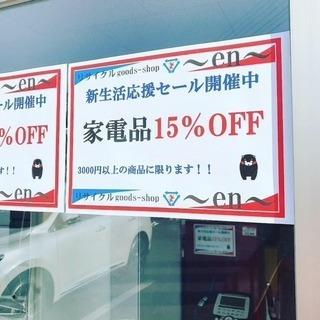 本日よりジモティー限定 15%OFF 平成最後の大SALE