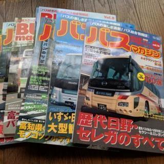 バスマガジン9冊定価一冊1333円