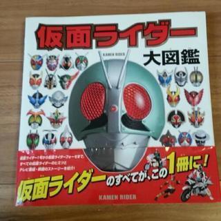 仮面ライダーの本三冊!
