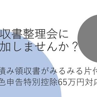【5月29日・三ノ宮駅】税理士にいろいろ聞ける、領収書整理会を開催...