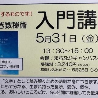 はづき数秘術入門講座 5月31日