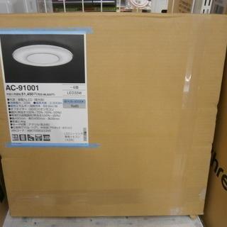 ,【引取限定】アグレッド LED照明 AC-91001【ハンズク...