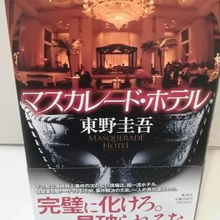 マスカレード・ホテル 東野圭吾 ハードカバー