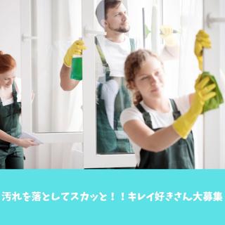 【週1日・3時間】板橋区志村三丁目 シェアハウスの清掃スタッフ