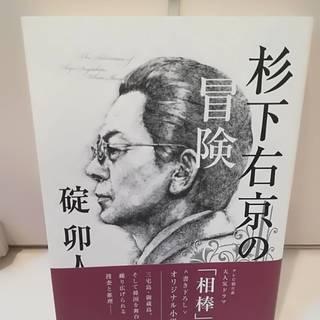 杉下右京の冒険 碇卯人 相棒(水谷豊)