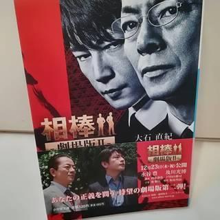 相棒 劇場版2 (小学館文庫)