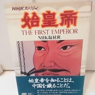 始皇帝 THE FIRST EMPEROR NHKスペシャル