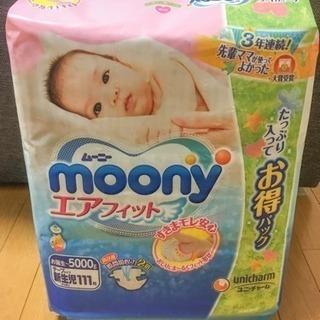 ムーニーおむつ新生児サイズ111枚入り