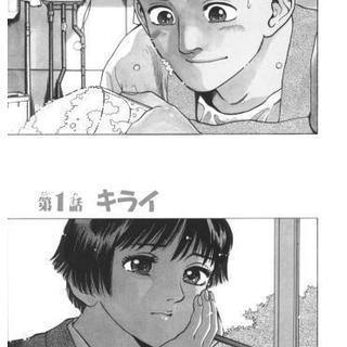 15歳で上京、働きながらの純愛マンガ - 名古屋市