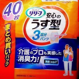 🔶値下げ【未開封】大人用 紙オムツ リリーフ40枚