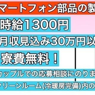 時給1300円!!月収見込み25万円以上可🎶  寮あります! 工場...
