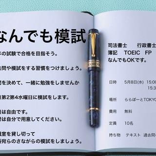 次回8月21日【資格取得への道】実力測定、模試をしましょう。