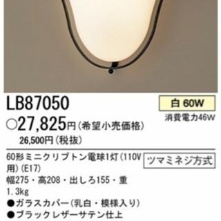 Panasonic ウォールライト アンティーク調 間接照明
