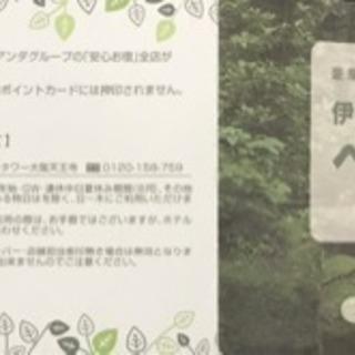 安心お宿スタンプカード-アンダ伊豆一碧湖別邸ペア宿泊券(全室オー...