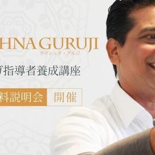 【8/12】インド政府公認校認定 ヨガ指導者養成講座:無料説明会