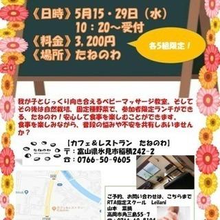 【氷見市】★ランチ付きベビーマッサージ教室★