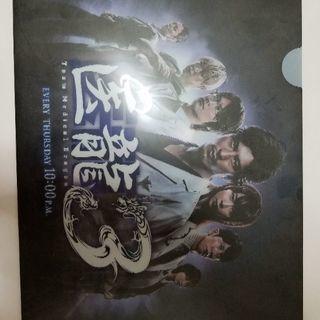 未使用 医龍3 非売品ドラマクリアファイル