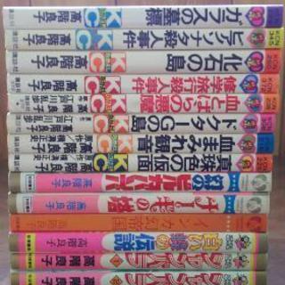 【決まりました】高階良子さんコミック*14冊セット