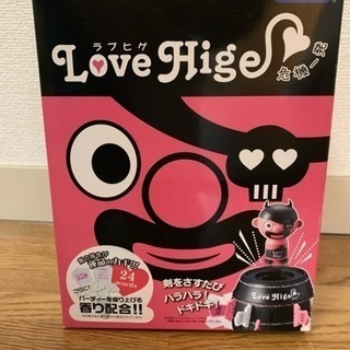 Love Hige 危機一髪 タカラトミー