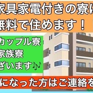 時給1300円!!月収見込み25万円以上可!  寮あります! 工場...