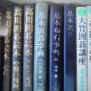 高川囲碁読本、基本置碁事典他 囲碁の本12冊