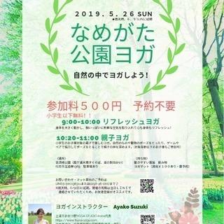なめがた公園ヨガ2019初夏♪参加料500円!リフレッシュヨガ&親子ヨガ