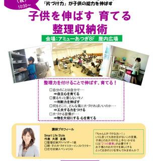 【参加費無料】子どもを伸ばす 育てる 整理収納術
