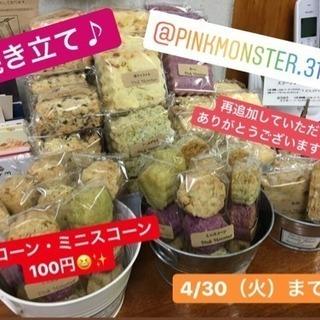 スコーン ミニスコーン 100円 本日まで!!