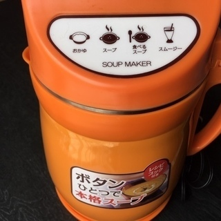 値下げしました!ミニッシュ スープメーカー 真空ポット900 D...