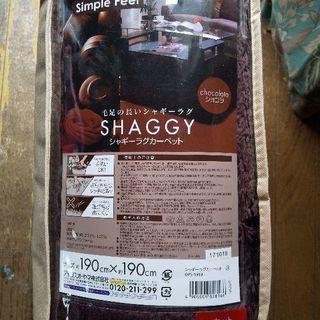 シャギーラグカーペット ショコラ