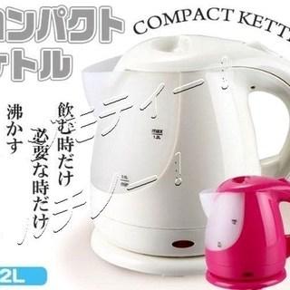 ◆新品36%off◆飲むときだけ沸かすECOケトル
