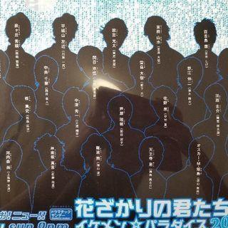 非売品 フジテレビドラマ イケメンパラダイス2011(前田敦子) - 横浜市