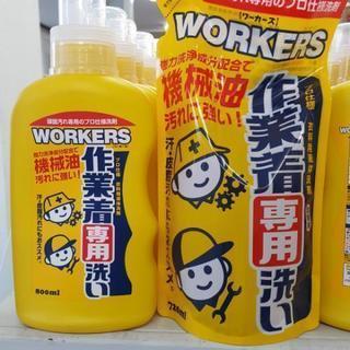 プロ仕様 衣料用液体洗剤 WORKERS