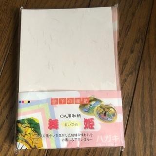伊予の和紙 OA用和紙 舞姫 ハガキサイズ サクラ 50枚 2セット