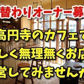 高円寺のレンタルカフェで日替わりオーナーさん募集!