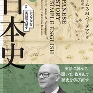【無料】日本歴史を英語で表現できる国際人のための英会話セッション