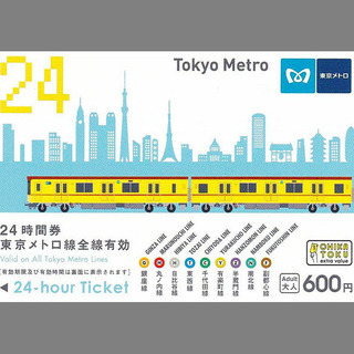未使用 東京メトロ 24時間券 1日乗車券 フリーパス 5枚